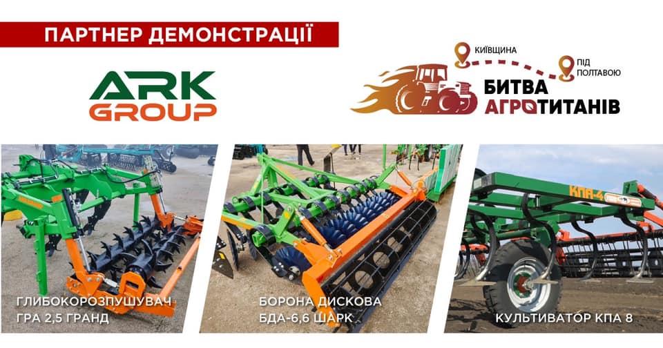 АRK Group представить найширший вибір продуктивних агрегатів і комплектуючих для вирішення самих різних завдань виробництва у двух регіонах! | Битва Агротитанів