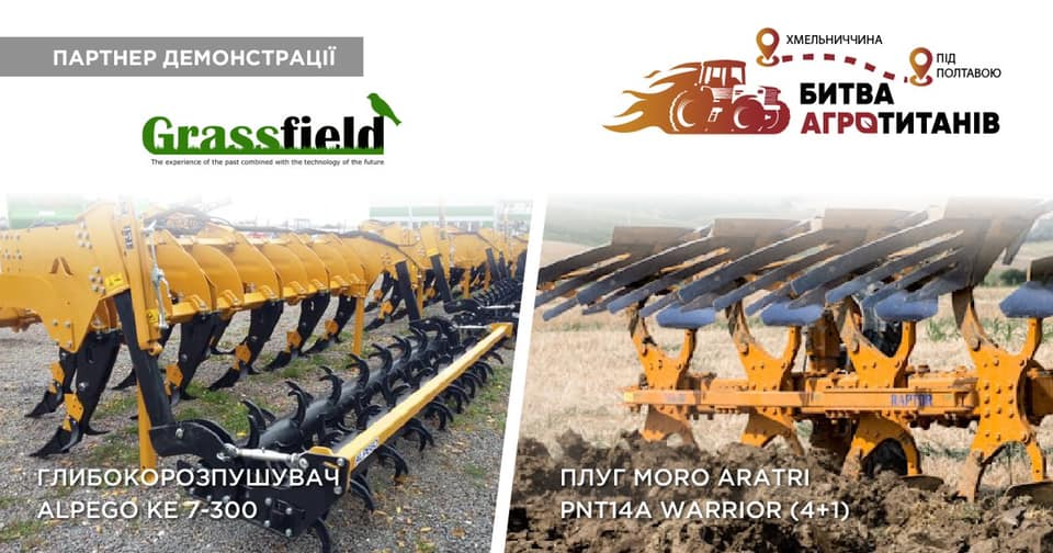 Більше ста років у галузі сільського господарства: Grassfield поділиться успішним досвідом у двох регіонах!   Битва Агротитанів