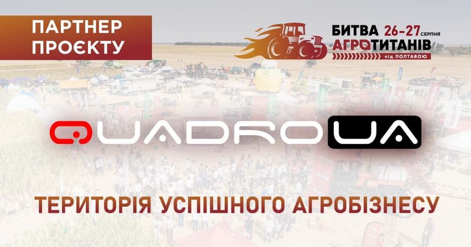 Одні з лідерів українського ринку дронів DJI | QUADRO.ua — партнер Битви Агротитанів на Київщині! | Битва Агротитанів