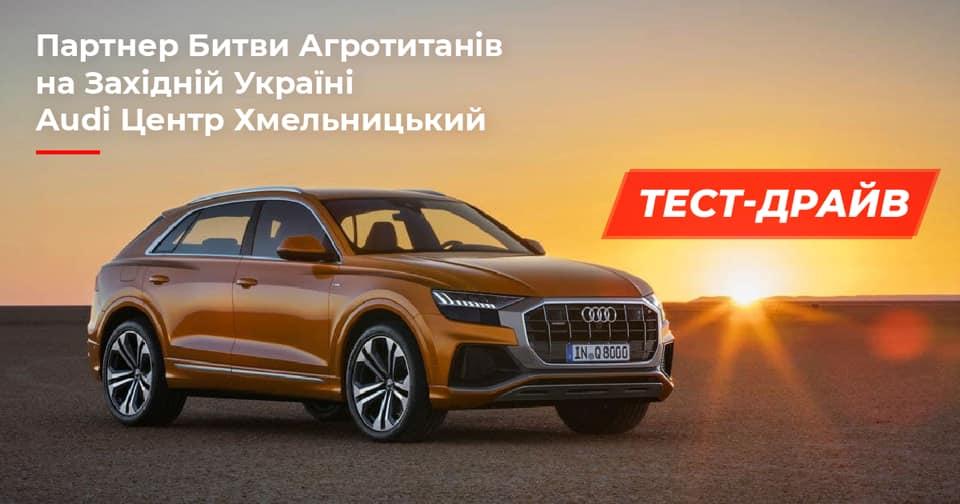Унікальний, стильний, вражаючий… І все це про офіційного дилера Audi у Західному регіоні! | Битва Агротитанів