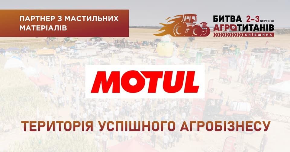 Чому продукція Motul користується такою великою популярністю?   Битва Агротитанів