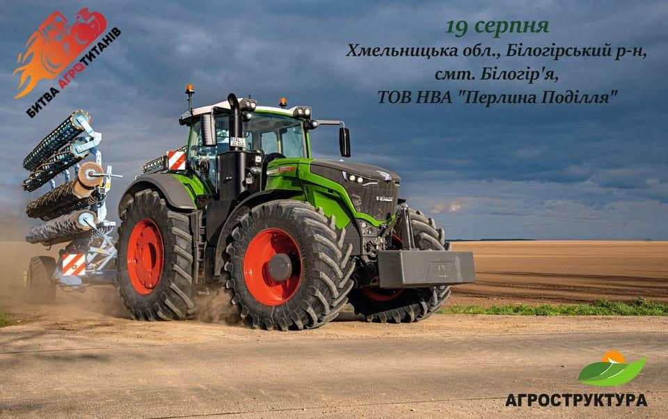 Агроструктура ТОВ продемонструє ефективність агротехніки на полях Хмельниччини! | Битва Агротитанів