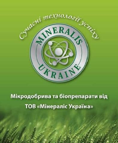 Компанія Мінераліс Україна — виробник рідких полімікродобрив та біопрепаратів, які містять макро- та мікроелементи! | Битва Агротитанів