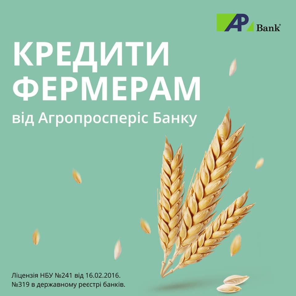 Кредит на сільськогосподарську техніку і прийняття рішення до 7 днів? З Агропросперіс Банк це просто!   Битва Агротитанів