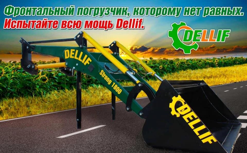 Команда Делліф продемонструє своє обладнання на Хмельниччині!   Битва Агротитанів