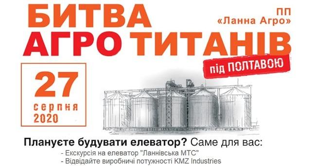 KMZ Industries проведе практичний семінар-екскурсія «Фермерський елеватор «під ключ» на Битві Агротитанів під Полтавою   Битва Агротитанів